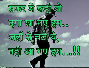 Sad Love Shayari With Images photo pics hd