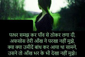 Sad Love Shayari With Images wallpaper free hd