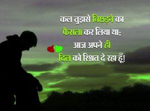 Sad Love Shayari Wallpaper