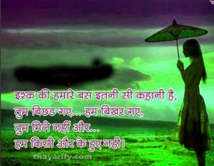 Sad Love Shayari With Images pics for hd