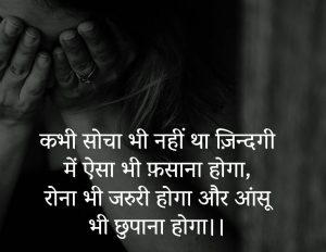 Sad Love Shayari With Images photo hd