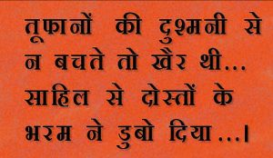 Sad Love Shayari With Images photo pics free hd