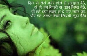 Sad Love Shayari With Images wallpaper free download