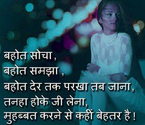 Sad Love Shayari With Images photo free download