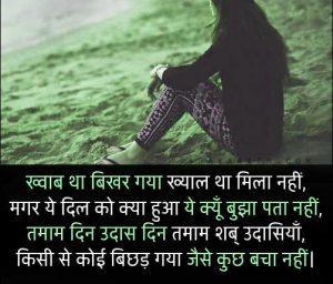 Sad Love Shayari With Images photo free hd
