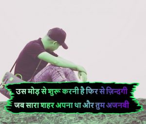 Sad Love Shayari With Images pics photo hd
