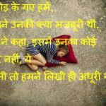best Sad Shayari Images pictures free hd download