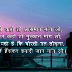 best Sad Shayari Images pictures photo hd