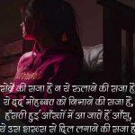 best Sad Shayari Images photo download
