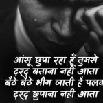 best Sad Shayari Images pictures download hd