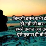 best Sad Shayari Images pictures for hd