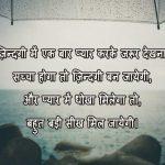 best Sad Shayari Images pics for download