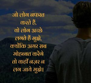 Sad Shayari Images Download