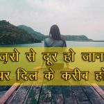 Sad Shayari Images pics for hd
