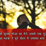 Sad Shayari Images for boy
