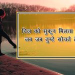 Sad Shayari Images pics photo free hd