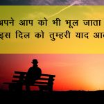 Sad Shayari Images photo download