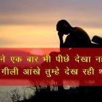 Sad Shayari Images pics wallpaper free hd