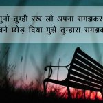 Sad Shayari Images wallpaper pics download
