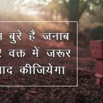 Sad Shayari Images pictures photo hd