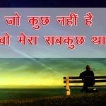 Sad Shayari Images pictures free hd
