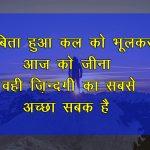 Sad Shayari Images pics hd