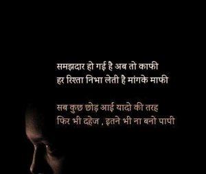 Sad Shayari Images In Hindi photo for hd