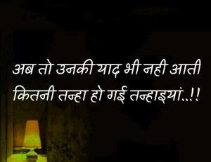 Sad Shayari Images In Hindi photo download