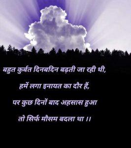 Sad Shayari Images In Hindi pics for hd