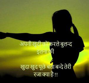 Sad Shayari Images In Hindi wallpaper for whatsapp
