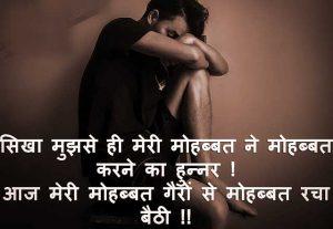 Sad Shayari Images In Hindi photo for whatsapp