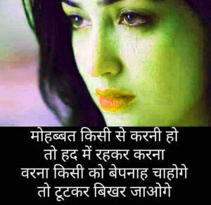 Sad Shayari Images In Hindi pics photo download