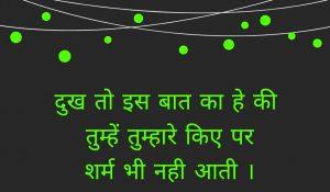 Sad Shayari Images In Hindi pictures free hd