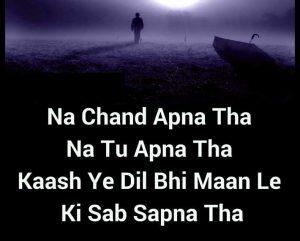 Sad Shayari Photo In Hindi