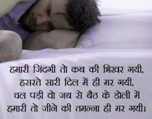 Sad Shayari Images In Hindi pics wallpaper free hd