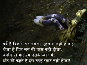 Sad Shayari Images In Hindi pics download