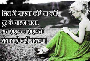 Sad Shayari Images In Hindi wallpaper photo hd