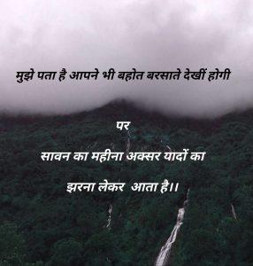 Sad Shayari Images In Hindi pics free hd