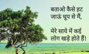 Sad Shayari Images In Hindi wallpaper free download