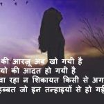 402+ Sad Shayari Pic In Hindi Wallpaper With Free HD Download