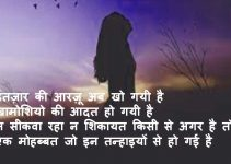 Sad Shayari Photo In Hindi