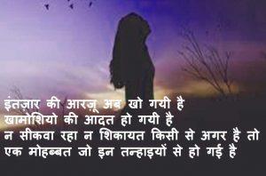 Sad Shayari Images In Hindi photo hd