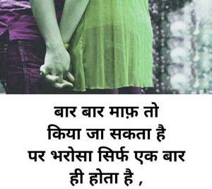 Sad Shayari Images In Hindi pics hd