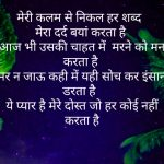 503+ Best Sad Shayari Image HD Pictures Pics Wallpaper Free Download