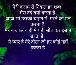 Best Sad Shayari Images
