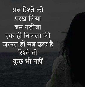 Best Sad Shayari Images pic hd