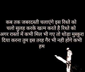 Best Sad Shayari Images pics for whatsapp