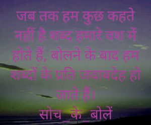 Best Sad Shayari Images wallpaper hd download