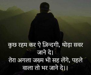 Best Sad Shayari Images pics hd