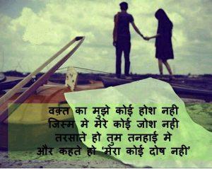 Best Sad Shayari Images pics photo hd